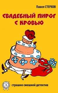 Стерхов, Павел  - Свадебный пирог с кровью