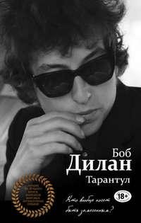 Дилан, Боб  - Тарантул