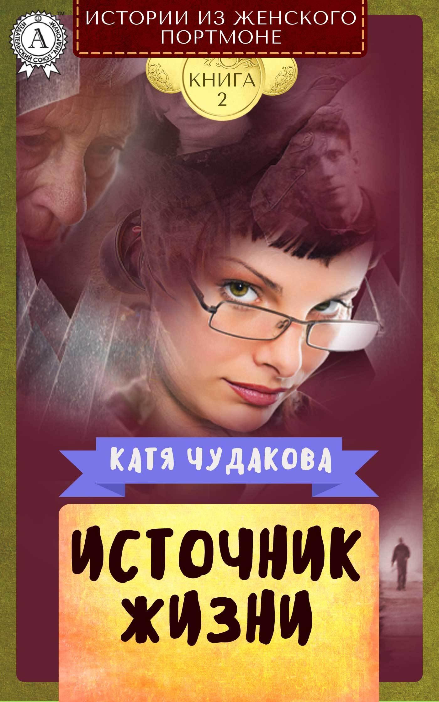 Катя Чудакова Источник жизни вальд инга суперкуб в рыцарском замке