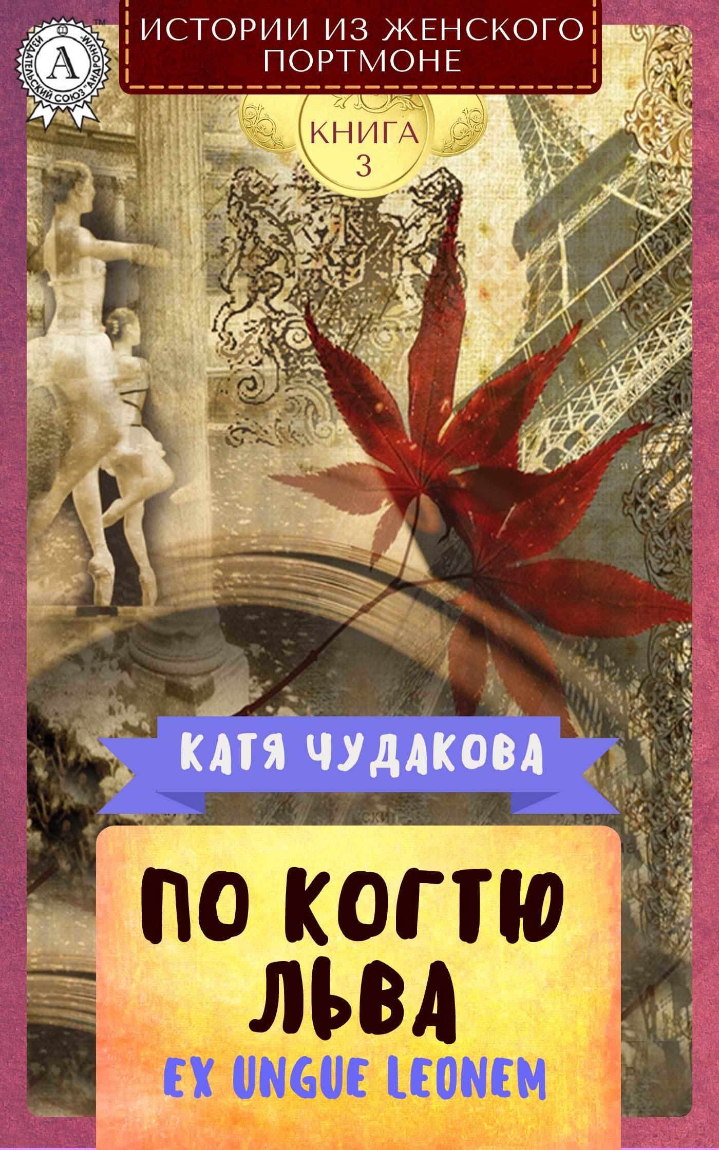яркий рассказ в книге Катя Чудакова