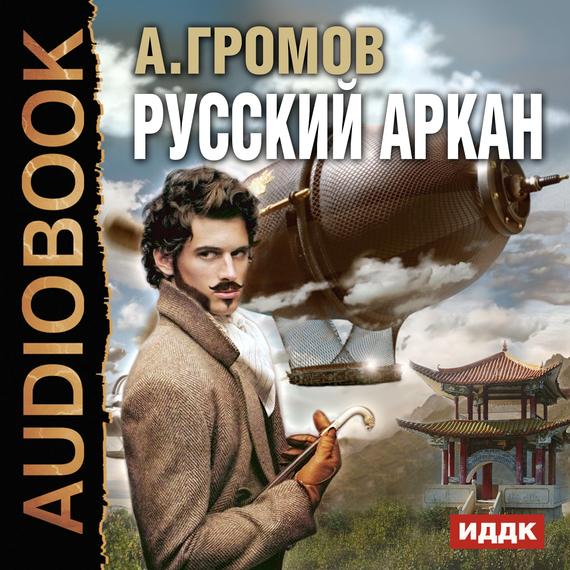 Александр Громов Русский аркан александр громов 2100 год или великий оргазм бывшей мыслящей материи