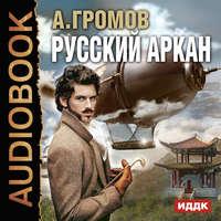 Громов, Александр  - Русский аркан