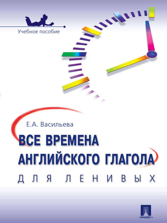 Практическая грамматика английского языка КН Качалова