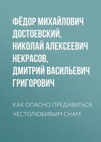 Достоевский, Федор Михайлович - Как опасно предаваться честолюбивым снам