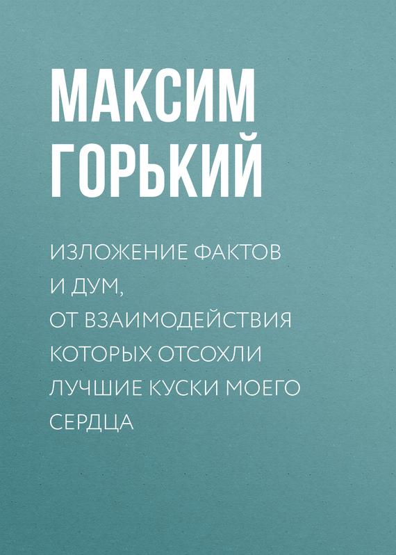 Возьмем книгу в руки 26/17/23/26172380.bin.dir/26172380.cover.jpg обложка
