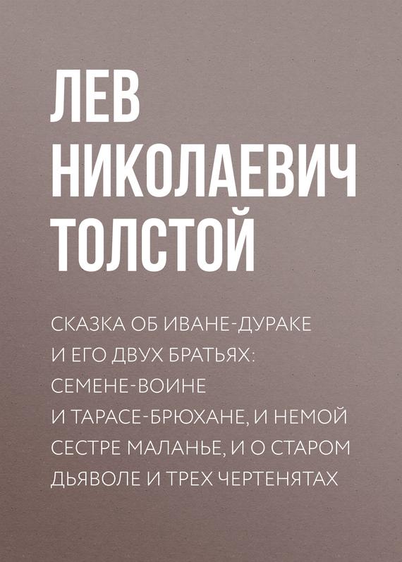 Сказка об Иване-дураке и его двух братьях: Семене-воине и Тарасе-брюхане, и немой сестре Маланье, и о старом дьяволе и трех чертенятах