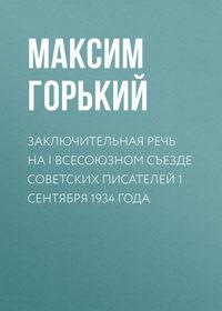 - Заключительная речь на I Всесоюзном съезде советских писателей 1 сентября 1934 года