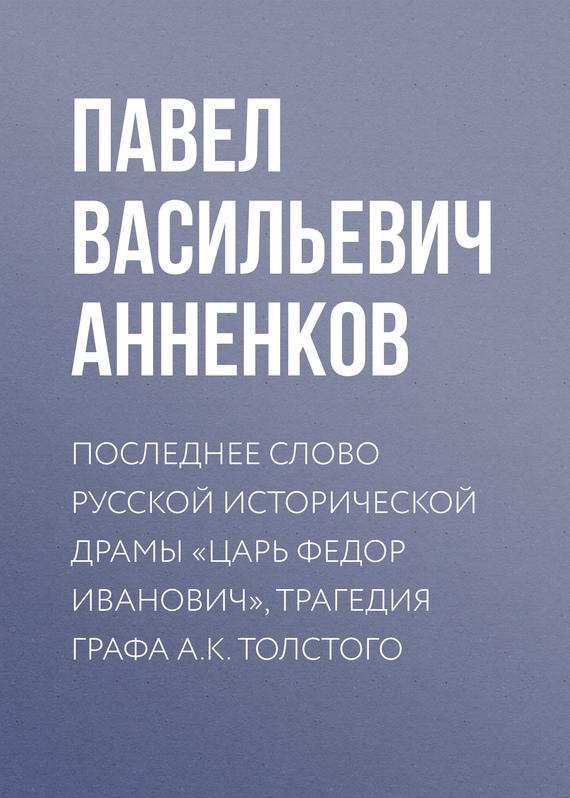 Последнее слово русской исторической драмы «Царь Федор Иванович», трагедия графа А.К. Толстого