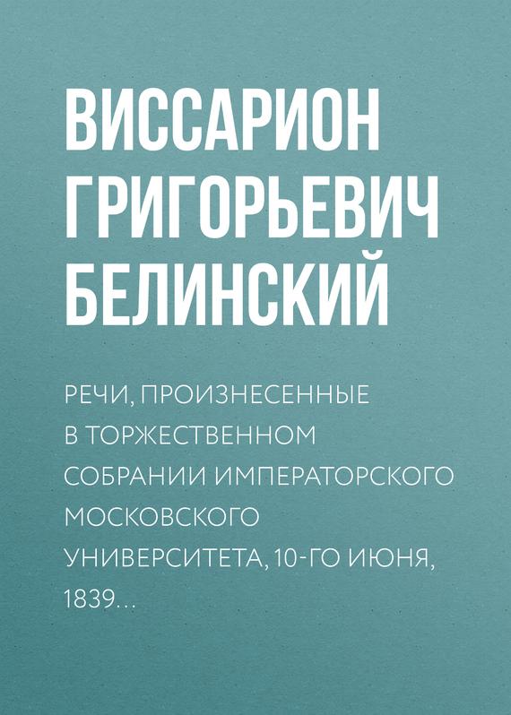 Речи, произнесенные в торжественном собрании императорского Московского университета, 10-го июня, 1839…