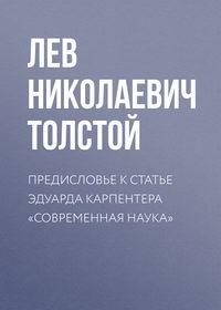 Толстой, Лев Николаевич  - Предисловье к статье Эдуарда Карпентера «Современная наука»