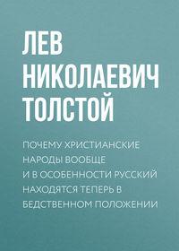 Толстой, Лев  - Полное собрание сочинений. Том 37. Произведения 1906–1910 гг. Почему христианские народы вообще и в особенности русский находятся теперь в бедственном положении
