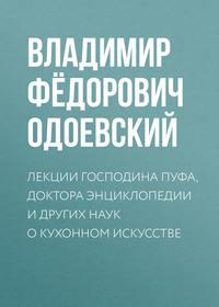 - Лекции господина Пуфа, доктора энциклопедии и других наук о кухонном искусстве