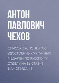 - Список экспонентов, удостоенных чугунных медалей по русскому отделу на выставке в Амстердаме