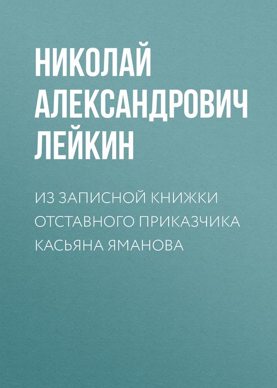 Николай Александрович Лейкин бесплатно