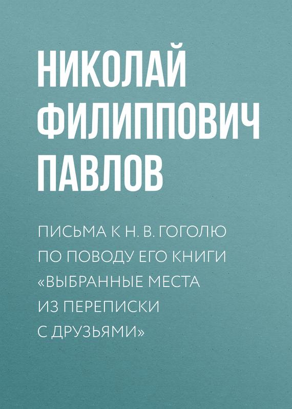 Письма к Н.В.Гоголю по поводу его книги «Выбранные места из переписки с друзьями»
