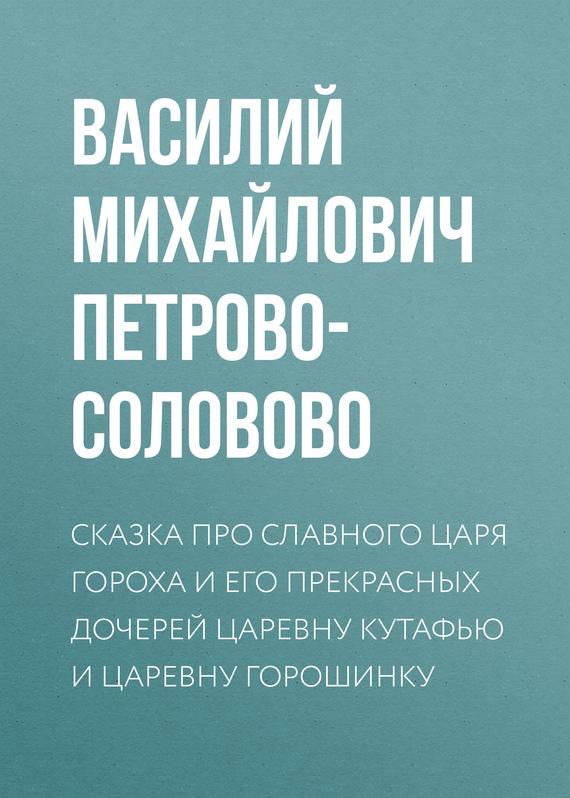 Василий Михайлович Петрово-Соловово бесплатно