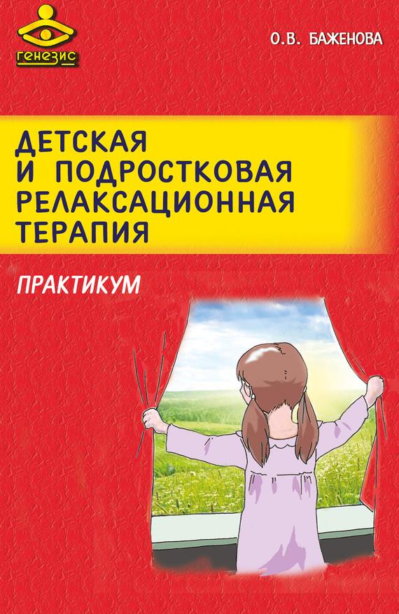 Оксана Баженова - Детская и подростковая релаксационная терапия. Практикум