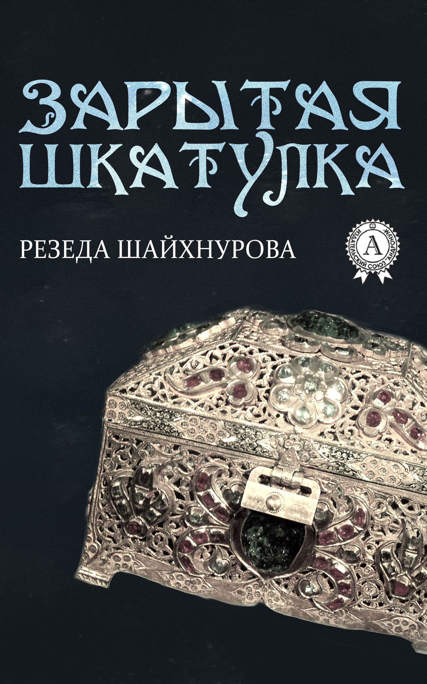 Резеда Шайхнурова - Зарытая шкатулка