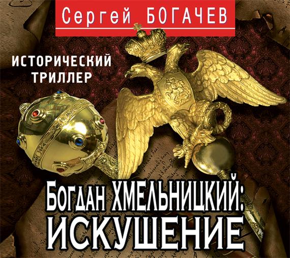 Сергей Богачев Богдан Хмельницкий. Искушение транспортер т2 т3 г хмельницкий купить