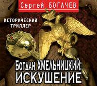Богачев, Сергей  - Богдан Хмельницкий. Искушение