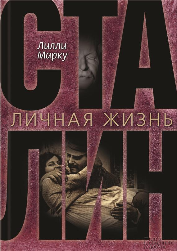 Лилли Маркоу Сталин. Личная жизнь сталин биография вождя
