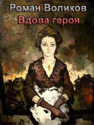 Роман Воликов Вдова героя роман воликов тиара скифскогоцаря