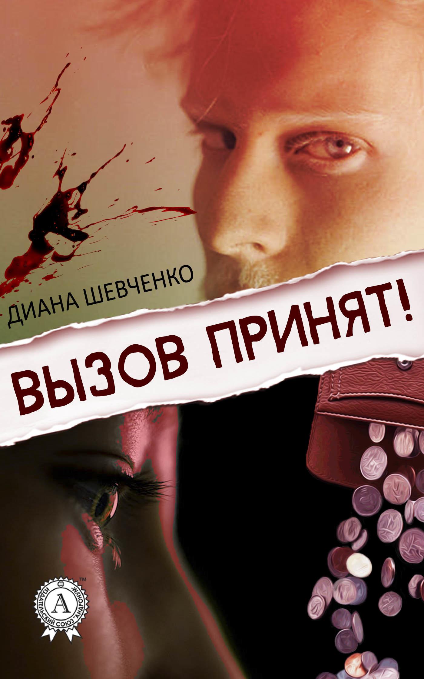 Диана Шевченко - Вызов принят!