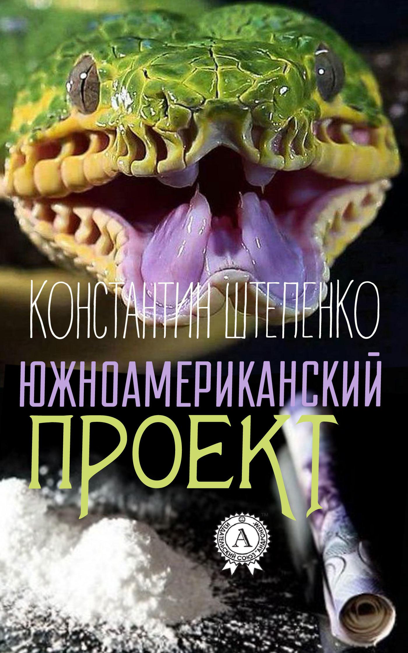 Константин Штепенко бесплатно