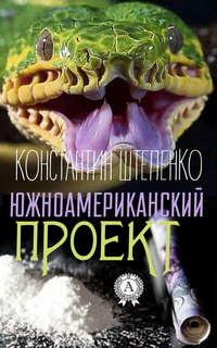 Штепенко, Константин  - Южноамериканский проект