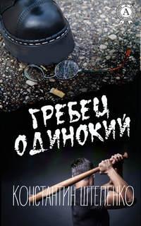 Штепенко, Константин  - Гребец одинокий