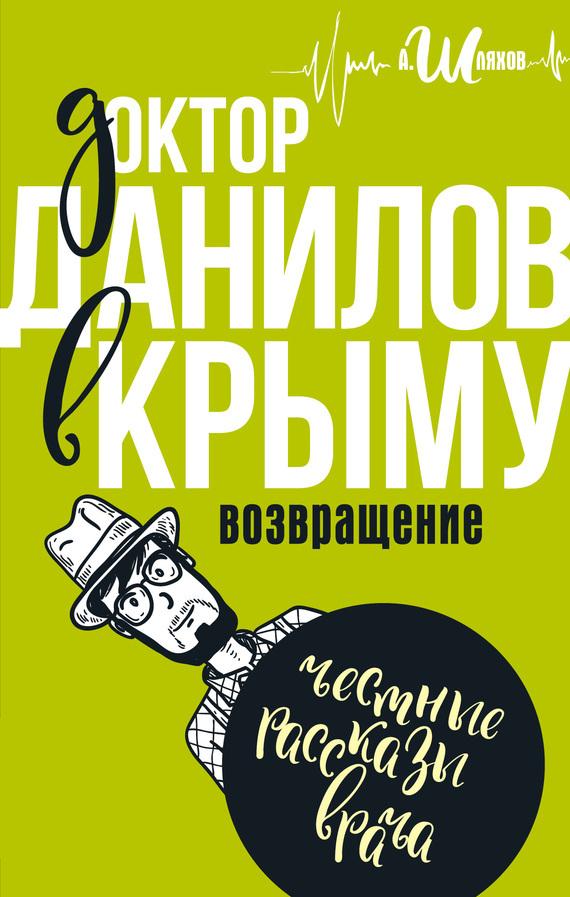Андрей Шляхов Доктор Данилов в Крыму. Возвращение данилова с неудержимолость
