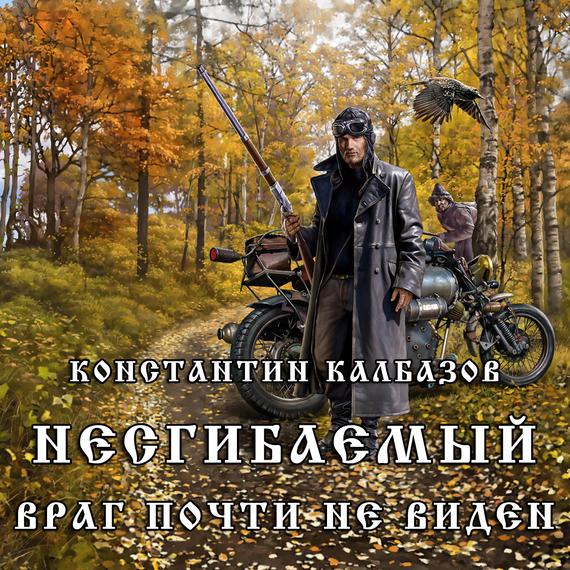 Константин Калбазов Несгибаемый. Враг почти не виден калбазов константин георгиевич несгибаемый 3 не буди лихо