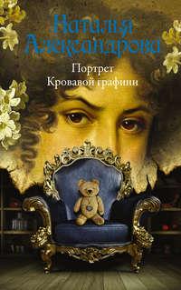Александрова, Наталья  - Портрет Кровавой графини