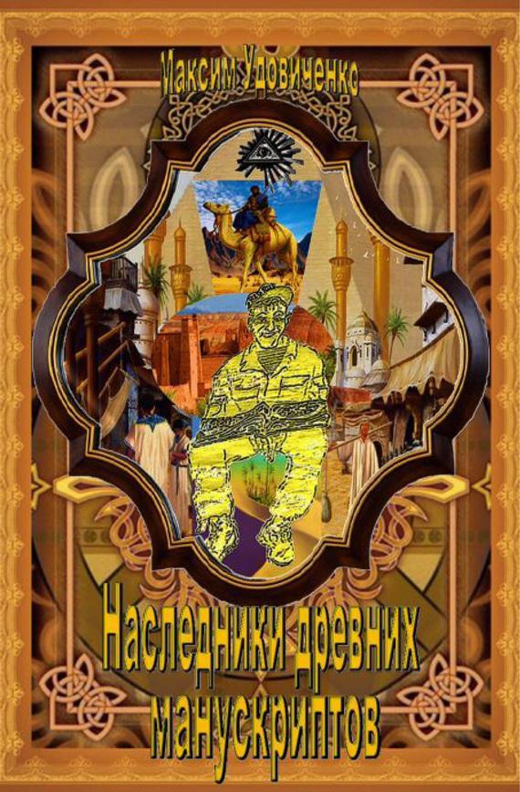 Максим Удовиченко Наследники древних манускриптов хочу продать свою квартиру которая менее 3х лет и другую какие налоги надо заплатить