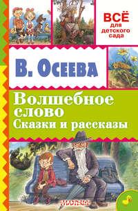 Осеева, Валентина  - Волшебное слово. Сказки и рассказы
