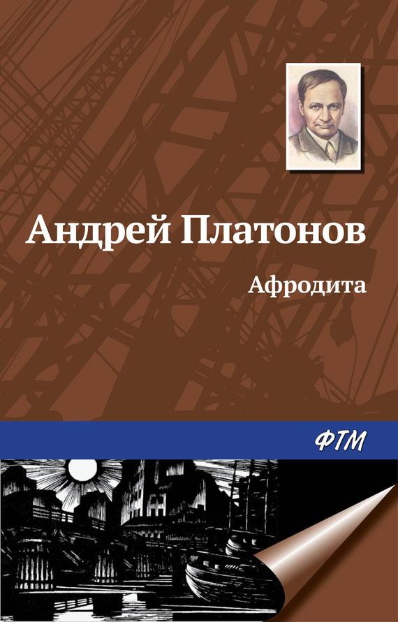 Андрей Платонов Афродита фату хива возврат к природе