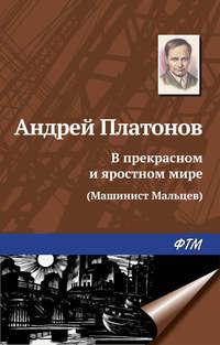 Платонов, Андрей  - В прекрасном и яростном мире