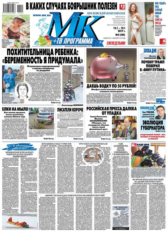 Редакция газеты МК Московский комсомолец МК Московский комсомолец 05-2017 baraclude 05 в россии