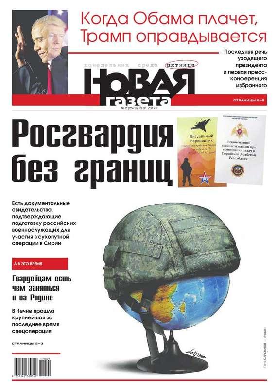 Редакция газеты Новая газета Новая газета 02-2017
