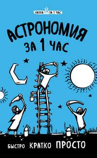 Сердцева, Наталья  - Астрономия за 1 час