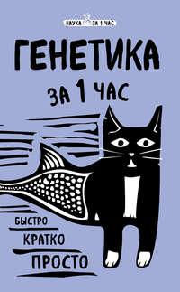 Черепенчук, Валерия  - Генетика за 1 час