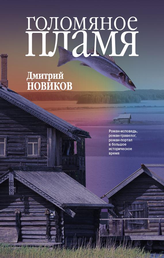 Дмитрий Новиков Голомяное пламя