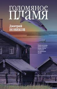 Новиков, Дмитрий  - Голомяное пламя