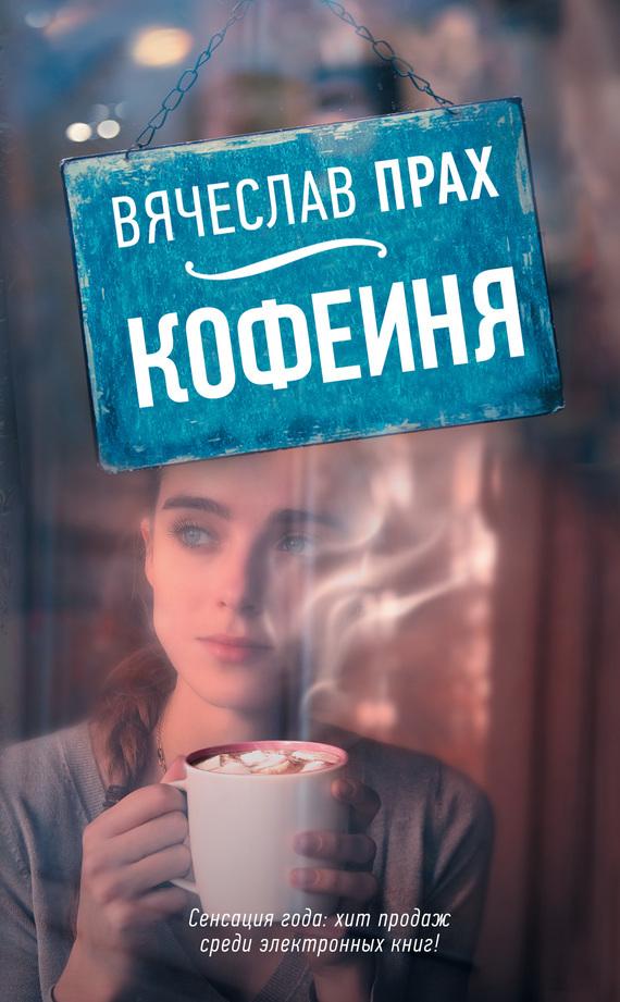 Вячеслав Прах Кофейня (сборник) былое сборник сочинений бывших до сих пор под запрещением книга 11