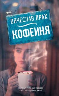 Прах, Вячеслав  - Кофейня (сборник)
