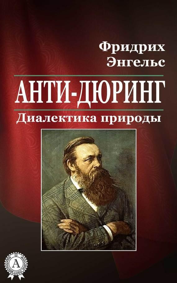 Фридрих Энгельс - Анти-Дюринг. Диалектика природы