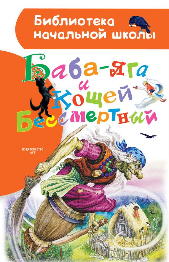 Народное творчество Баба-яга и Кощей Бессмертный (сборник) народное творчество золотая книга сказок французские сказки