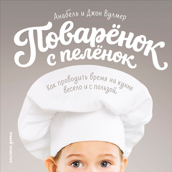 Анабель Вулмер Поваренок с пеленок: Как проводить время на кухне весело и с пользой куклы анабель в москве