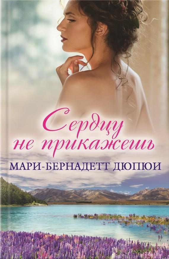 Обложка книги Сердцу не прикажешь, автор Дюпюи, Мари-Бернадетт