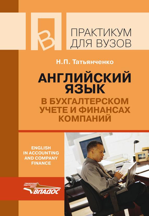 Н. П. Татьянченко бесплатно